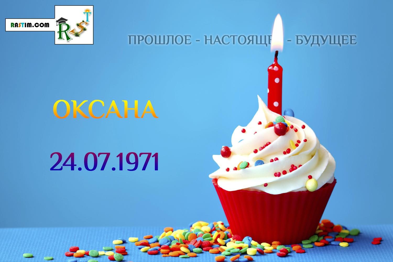 Прошлое-настоящее-будущее: Оксана - 24.07.1971