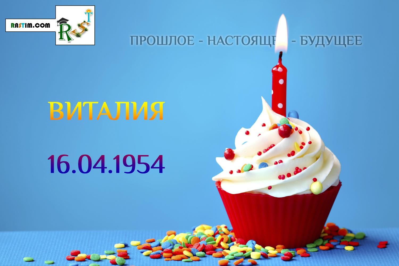 Прошлое-настоящее-будущее: Виталия - 16.04.1954