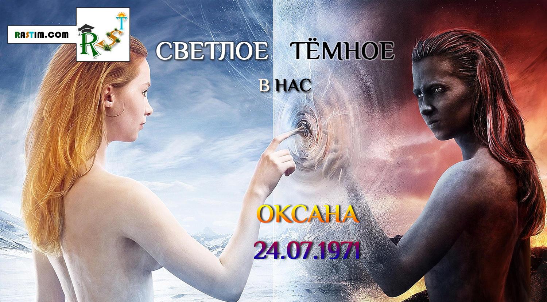 Светлое и тёмное: Оксана - 24.07.1971