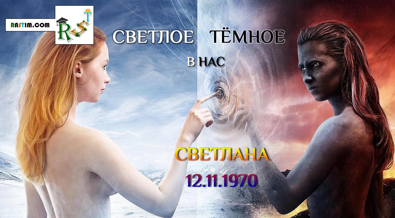 Светлое и тёмное: Светлана - 12.11.1970